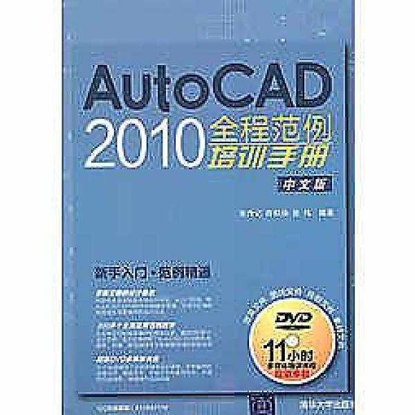 簡體書-十日到貨 R3Y【AutoCAD 2010全程範例培訓手冊(中文版)(配光碟)】 9787302237662 清華