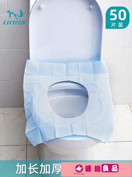 馬桶墊一次性馬桶墊坐墊紙加厚旅行旅游孕產婦坐便套防水便攜座廁紙粘貼 源治良品