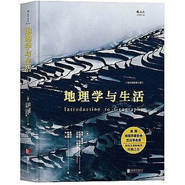 簡體書-十日到貨 R3Y 地理學與生活(全綵插圖第11版)ISBN:9787550294455 出版社:中國計量出
