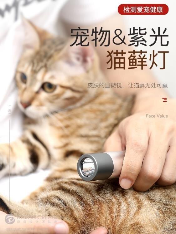 神火伍德氏燈照貓蘚燈寵物紫光燈手電筒紫外線真菌熒光劑貓尿廯燈 全館免運
