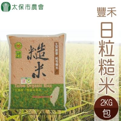 【太保農會】豐禾日粒糙米 (2kg / 包 x2包)