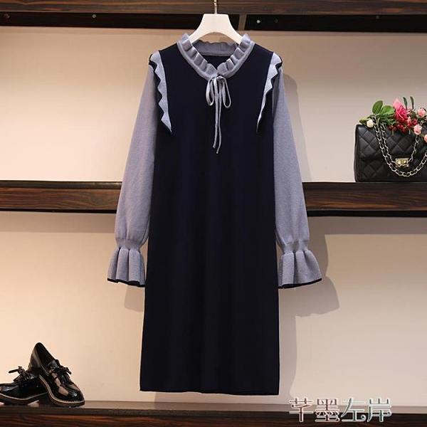 針織洋裝 秋裝大碼女裝胖妹妹洋氣針織連身裙冬裝顯瘦遮肚子毛衣裙 芊墨左岸