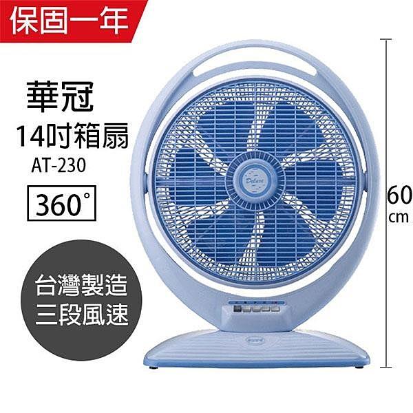【南紡購物中心】【華冠】MIT台灣製造 14吋手提冷風扇大風量電風扇 AT-230