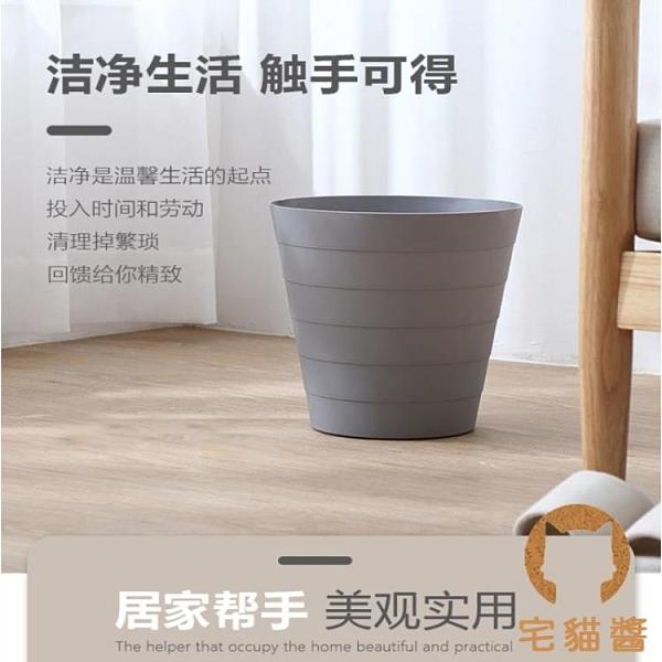 2個裝 家用垃圾桶廚房可分類客廳衛生間垃圾筒【宅貓醬】