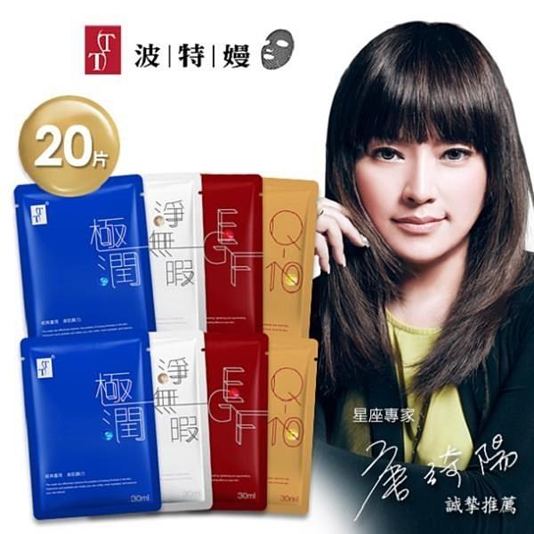【南紡購物中心】TT 波特嫚面膜 經典系列 20片/箱(每款各5片)
