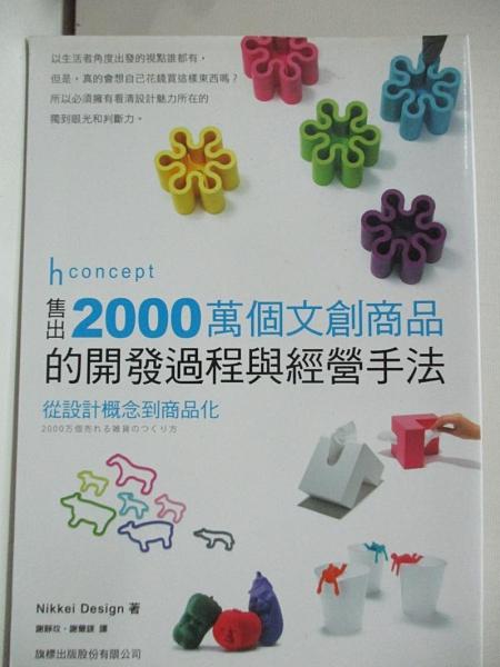 【書寶二手書T1/設計_BY5】hconcept售出2000萬個文創商品的開發過程與經營手法…