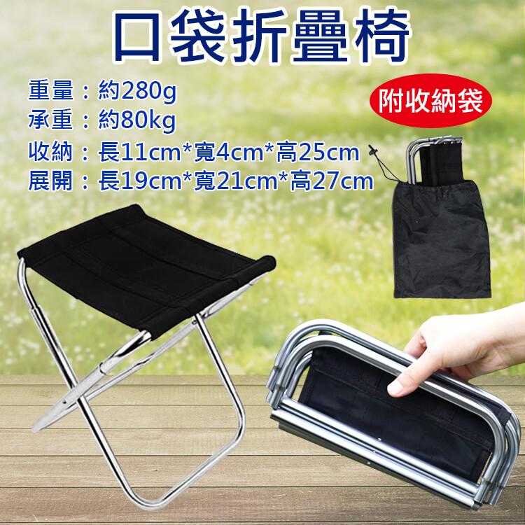 口袋折疊椅 便攜戶外折疊椅