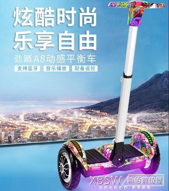 勁踏智慧A8電動平衡車雙輪兒童帶扶桿10寸學生體感兩輪成人平行車CY 全館免運