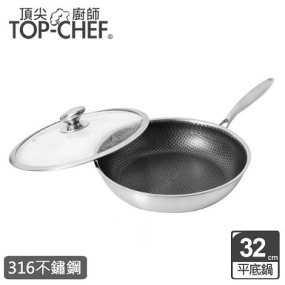 頂尖廚師 Top Chef 316不鏽鋼曜晶耐磨蜂巢平底鍋32公分簡約版 附鍋蓋