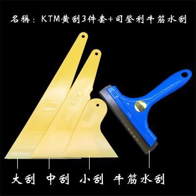 【推薦】汽車貼膜工具 司登利高強度耐磨斜口牛筋刮 膠柄牛筋水刮板