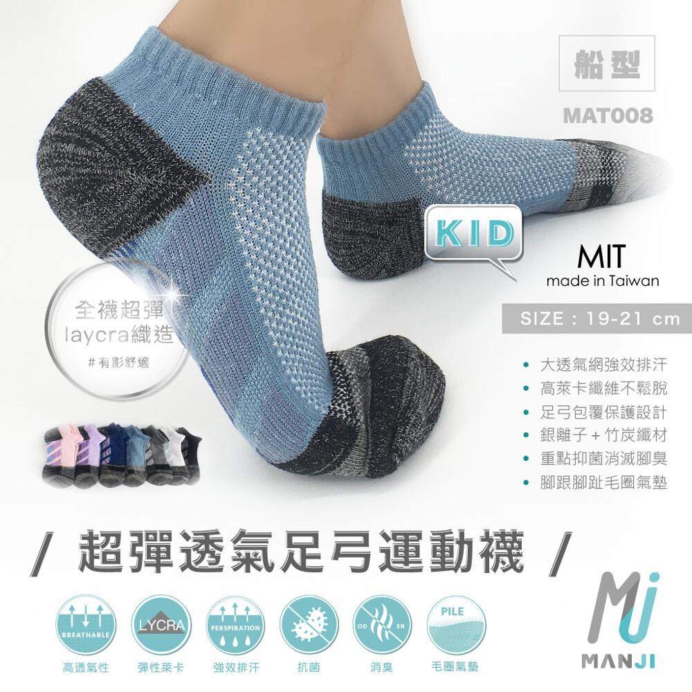 mj襪子超彈力足弓襪 童襪19-21cm 氣墊襪 抗菌襪