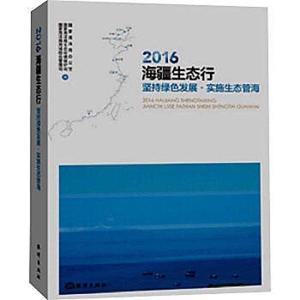 簡體書-十日到貨 R3Y 2016海疆生態行:堅持綠色發展·實施生態管海 作者: 國家海洋局辦公