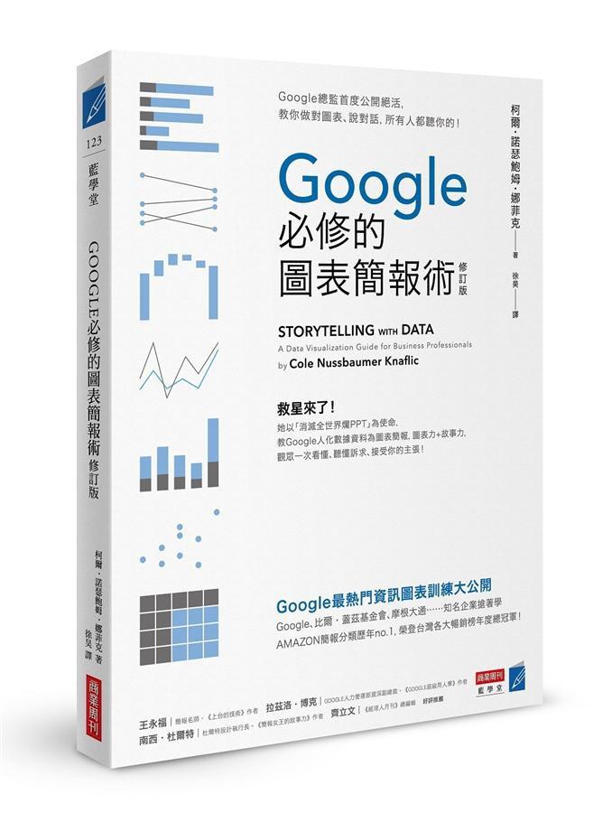 Google必修的圖表簡報術: Google總監首度公開絕活,/柯爾.諾瑟鮑姆.娜菲克 eslite誠品