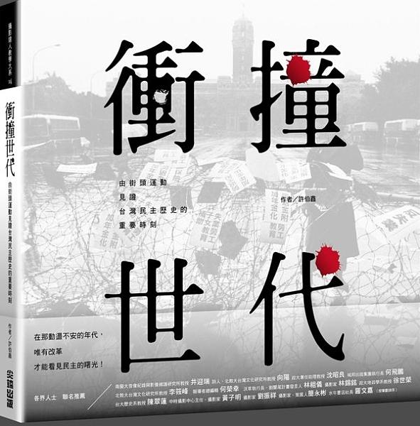 衝撞世代:由街頭運動見證台灣民主歷史的重要時刻【城邦讀書花園】