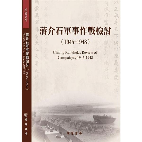 蔣介石軍事作戰檢討(1945 1948)
