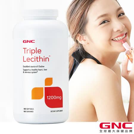 【GNC 健安喜】三效卵磷脂膠囊 1200mg 180顆(哺乳媽咪首選/孕養調理)