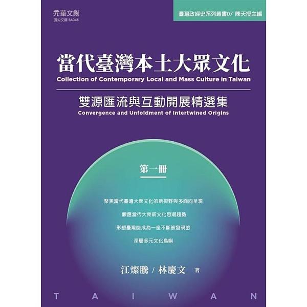 當代臺灣本土大眾文化(第一冊):雙源匯流與互動開展精選集