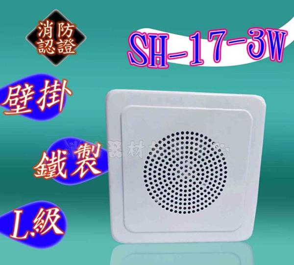 消防 防火喇叭.SH-13-3W壁掛式喇叭 5W L級 廣播喇叭 §工廠直營、台灣製造§消防署認證