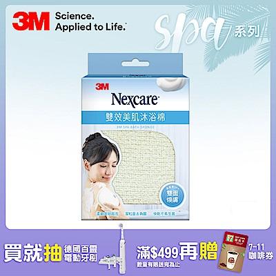3M SPA 雙效美肌沐浴棉