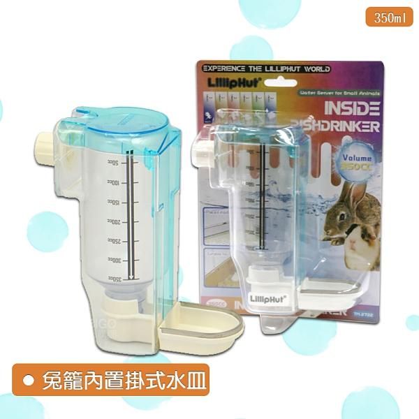 【麗利寶】2722 兔籠內置掛式水皿 寵物用品 兔子用品 飲水器 飲水瓶 寵物飲水 小動物飲水 喝水