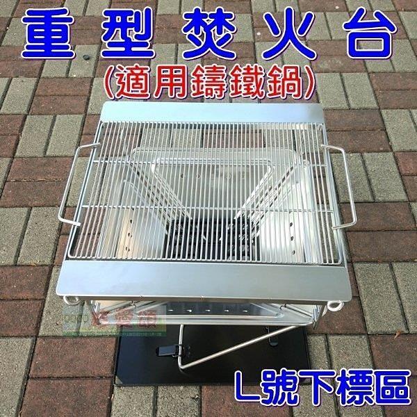 【南紡購物中心】重型焚火台 L號