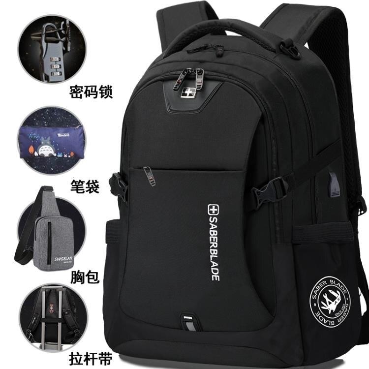 後背包 後背包男士背包大容量電腦旅行時尚休閒商務大學高中初中生書包女