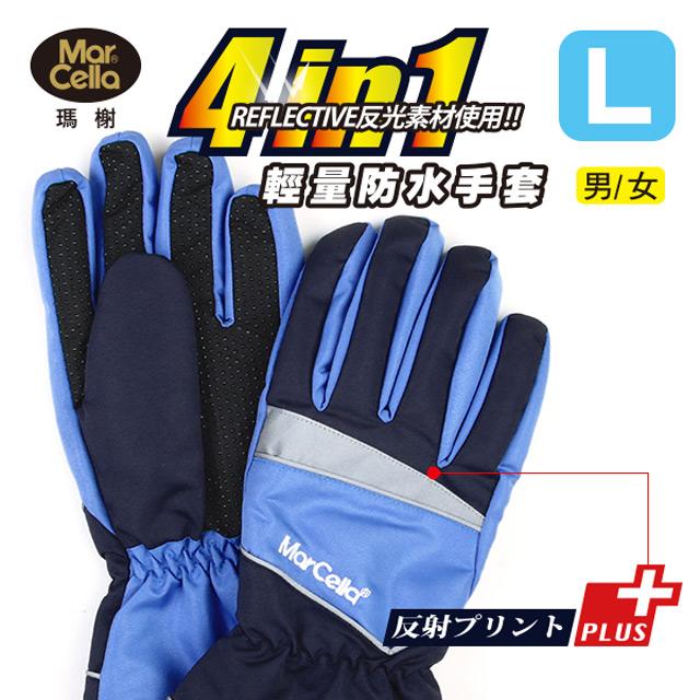 【瑪榭】四合一機能性防風防水手套-03款-L