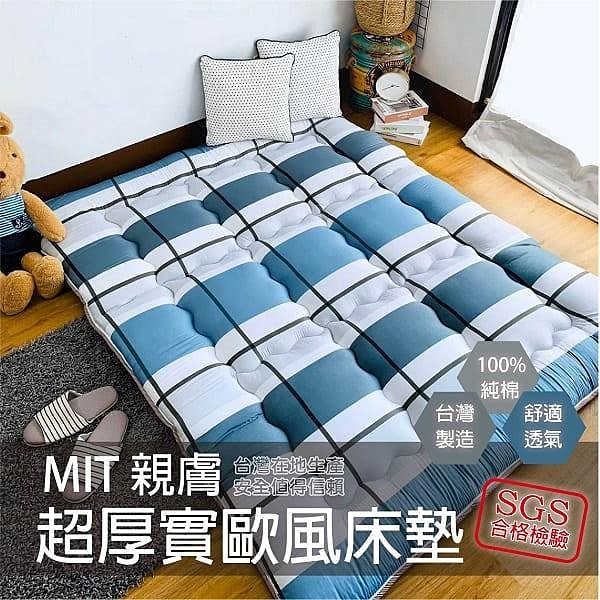 【南紡購物中心】【安迪寢飾店】MIT純棉超厚實歐風床墊-雙人加大6尺