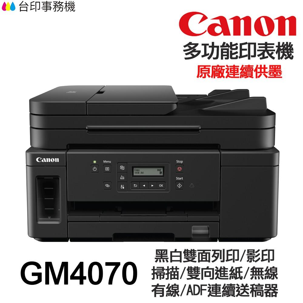 CANON GM4070 多功能印表機 《原廠連續供墨》