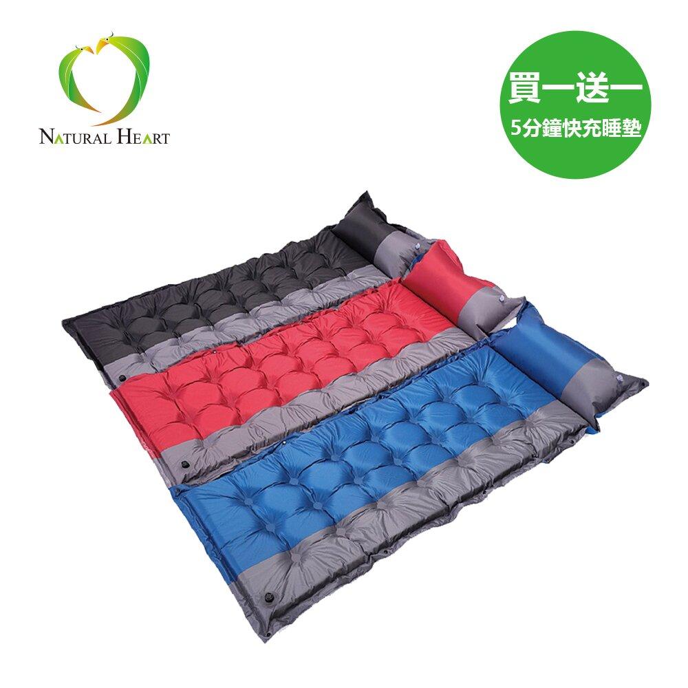 Nature Heart  可接拼21點雙色防水戶外自動充氣睡墊 _ 5CM 加大加厚型(買一送一)