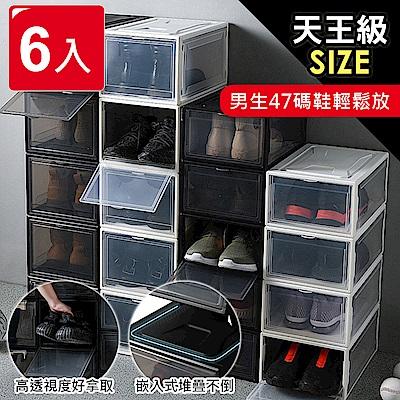 木暉 天王級高硬度加寬加大運動鞋盒收納盒-6入(小)
