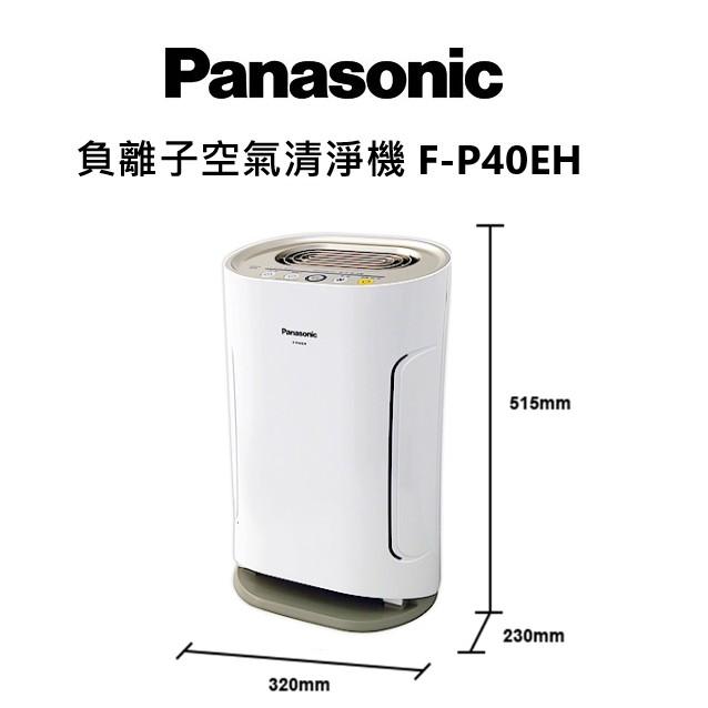 Panasonic 國際牌 負離子空氣清淨機 F-P40EH 適用8坪 刷卡分期0利率 【雅光電器商城】