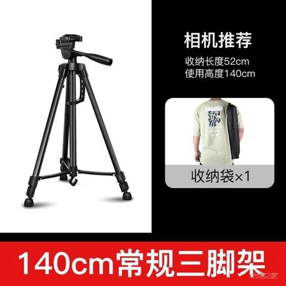 攝影三角架 相機三腳架單反三角架手機支架自拍for便攜微單vlog手持攝影直播小型T