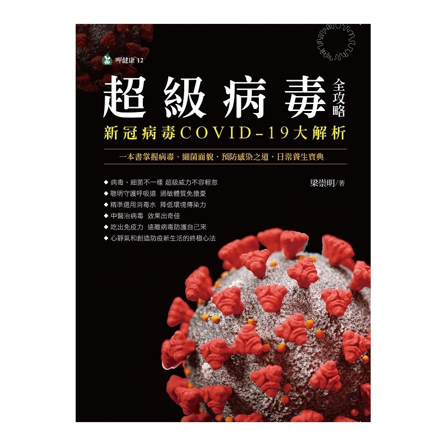 超級病毒全攻略新冠病毒COVID-19大解析:一本書掌握病毒、細菌面貌.預防感染之道.日常養生寶典