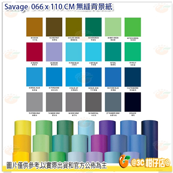 Savage 66CM X 11M 無縫背景紙 直播 攝影 棚拍 美國製造 色彩均勻 不反光 非背景布