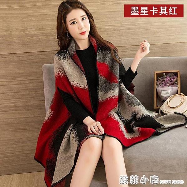 可以穿的保暖秋季披肩百搭披風加厚圍巾兩用披巾女秋冬季斗篷外套 蘇菲小店