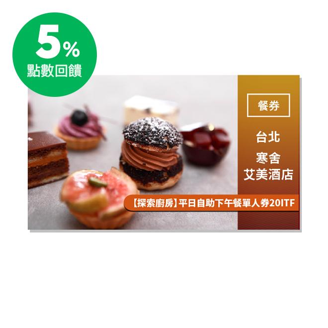 [3月寵愛節] 台北 寒舍艾美酒店【探索廚房】平日自助下午餐單人券20ITF