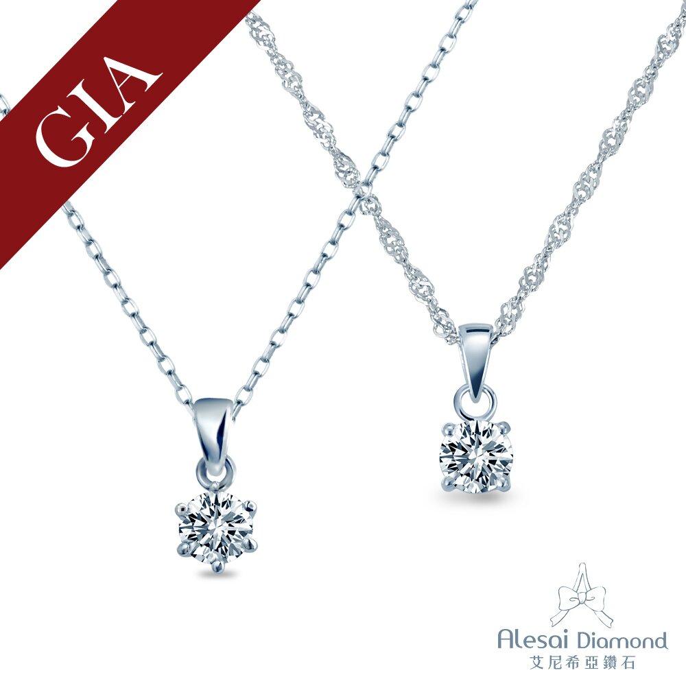 Alesai Diamond 艾尼希亞鑽石 GIA 50分 H/SI2 GIA 鑽石 14K 四爪&六爪 項鍊2選1