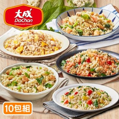 大成 低卡首選-花椰菜米任選10包組(250g±10%/包)(海陸雙饗/菠菜嫩雞/活力纖蔬/日式親子/義式鮭魚)