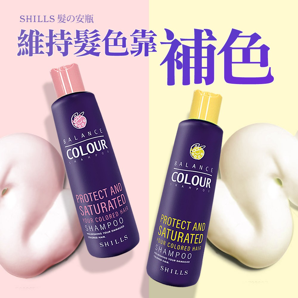 【速效顯色】SHILLS 髮の安瓶記憶補色洗髮精華 200ML 共兩色