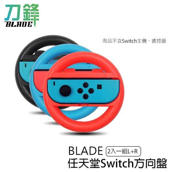 BLADE任天堂Switch方向盤 2入一組L+R 台灣公司貨 輔助遊戲方向盤 現貨 當天出貨 刀鋒