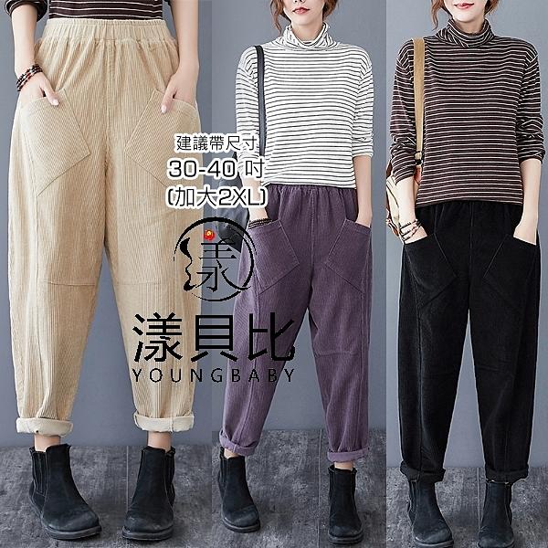 【YOUNGBABY中大碼】鬆緊腰斜大口袋燈芯絨長褲.共3色