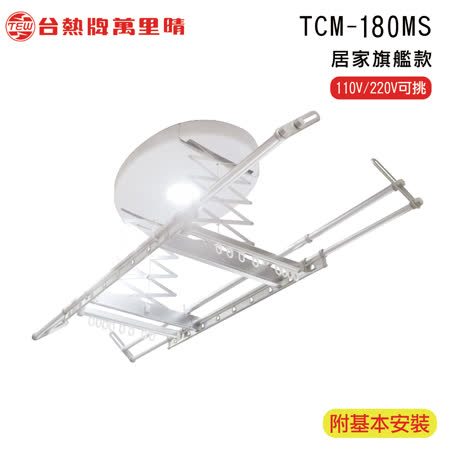TEW 台熱牌 TCM-180-MS 極簡白 萬里晴電動遙控升降曬衣機 居家旗艦款(附基本安裝)