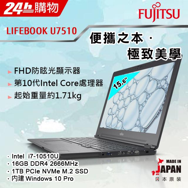Fujitsu U7510-PB721 黑(i7-10510U/16G/1TB SSD/W10Pro/FHD/15.6)