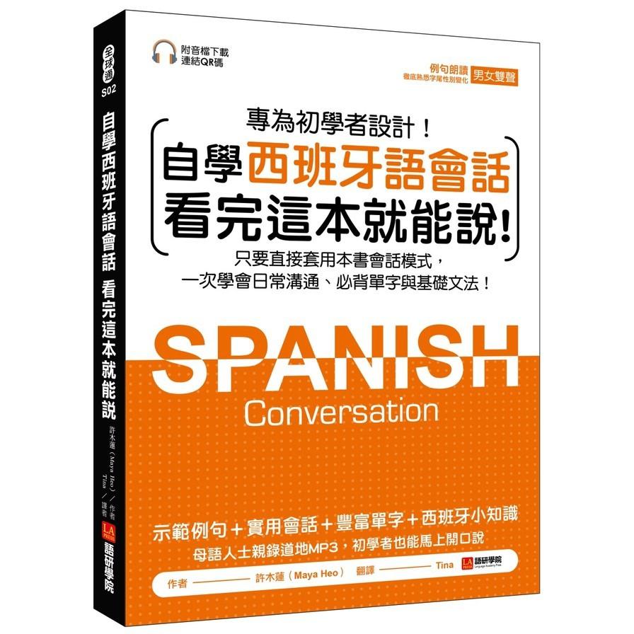 自學西班牙語會話 看完這本就能說:只要直接套用本書會話模式,一次學會日常溝通、必背單字與基礎文法(附音檔下載連結QR碼)