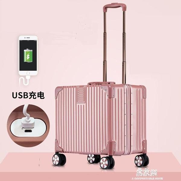 迷你行李箱輕便小型登機拉桿箱包20女密碼旅行箱子小號男18寸韓版 【母親節禮物】