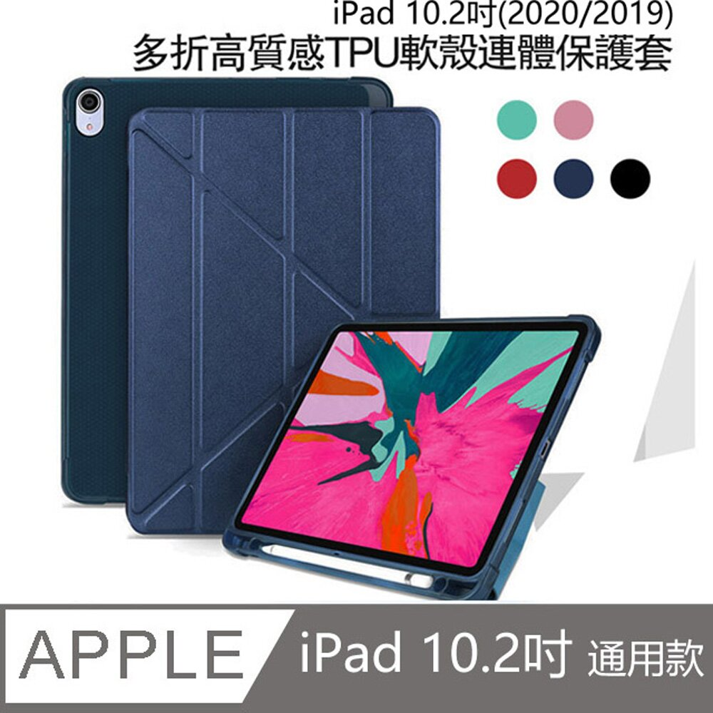 Apple蘋果2020/2019版 iPad 10.2吋高質感TPU筆槽多折連體保護皮套-YU005