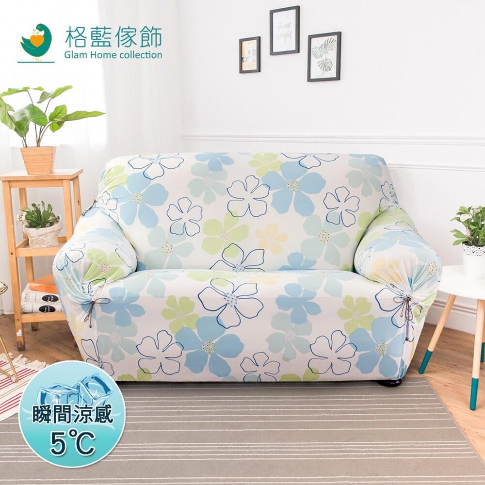 hoi格藍傢飾綺香涼感彈性沙發套-藍1人