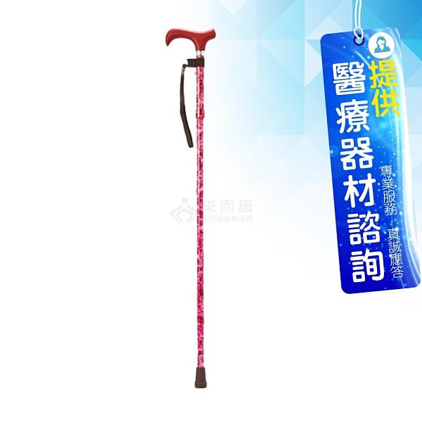 來而康 Merry Sticks 悅杖 醫療用手杖 Premium 繽紛生活折疊手杖 MS-572-958-077RD 心意 送手杖支撐夾