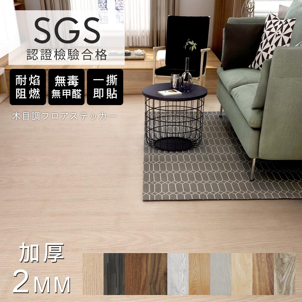 耐磨加厚自黏式pvc仿木紋地板貼 自由裁切 塑膠地板 sgs認證 防水抗潮 gw